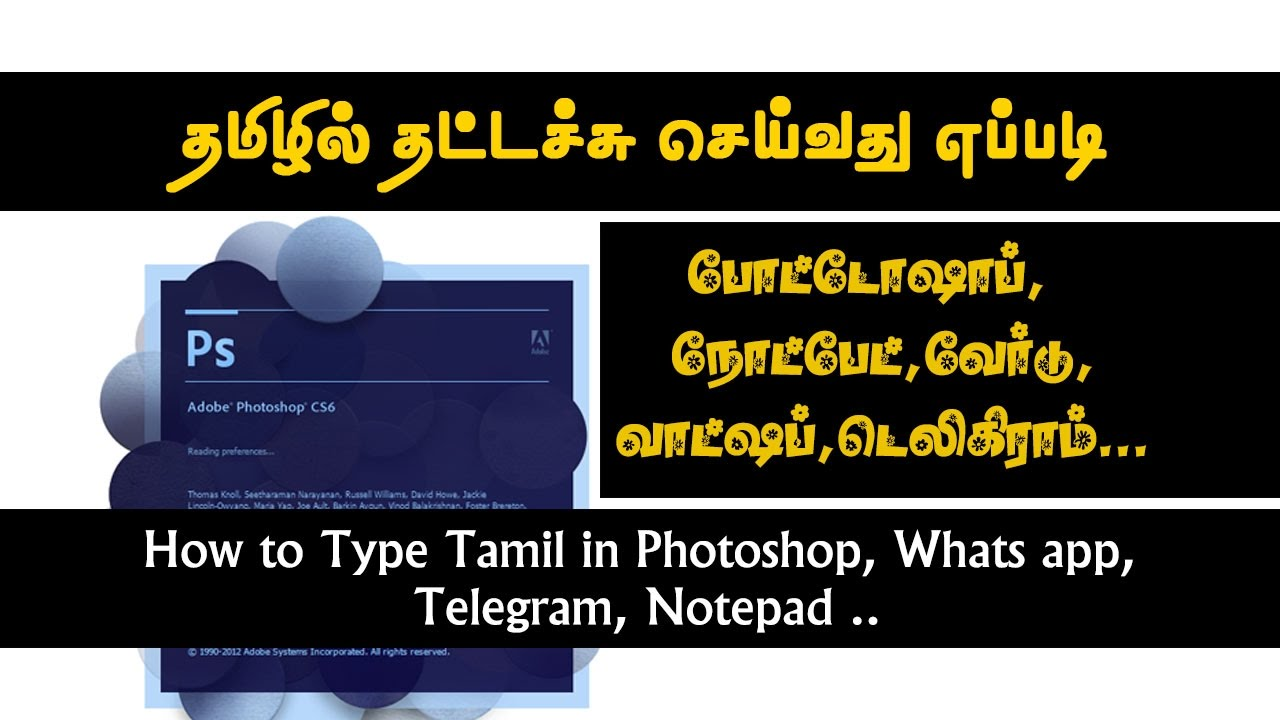 How to Type Tamil in Photoshop, Whats app, Telegram, Notepad