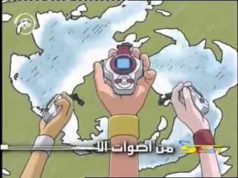 Abtal el Digital3(DigimonTamers)Opening Arabic أبطال الديجيتال الجزء الثالث