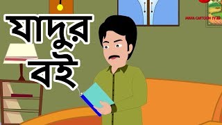 যাদুর বই | The Magical Book | Bangla Cartoon Story for Kids | Stories for Children | বাংলা কার্টুন
