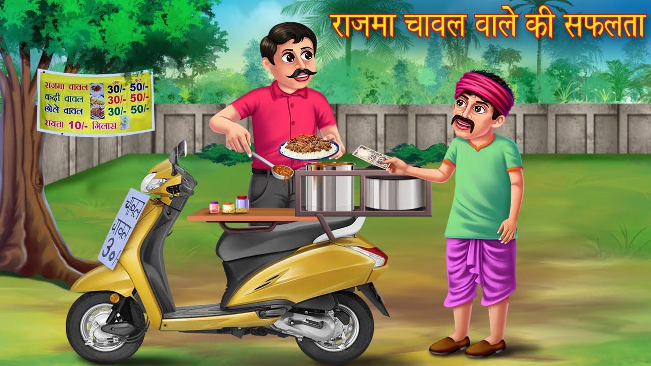 राजमा चावल वाले की सफलता   Lockdown Effects   Moral Stories in Hindi   Stories in Hindi   Kahaniya