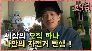 극한직업 - Extreme JOB_수제 자전거 제작_#001
