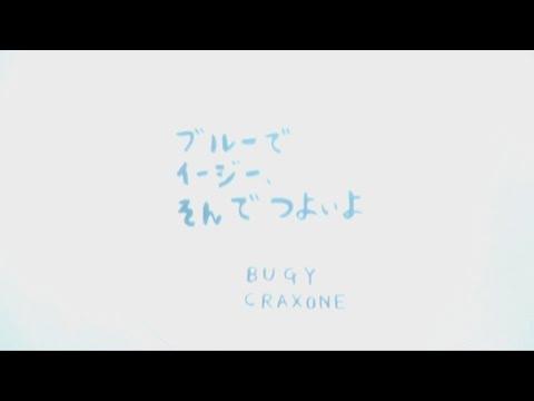 Lirik lagu BUGY CRAXONE - ブルーでイージー、そんでつよいよ 歌詞 Romaji kanji