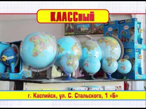 Магазин Классный Каспийск (tvoiformat.ru)