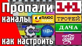 Настройка спутниковых каналов на спутнике Astra 4А 4.8°E 1+1, Трофей, Дача