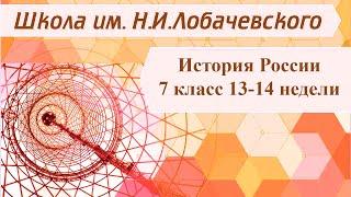 История России 7 класс 1-2 неделя