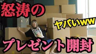【過去1】9時間ノンストップ!?怒涛の30箱プレゼント開封!!!【超大作】 thumbnail
