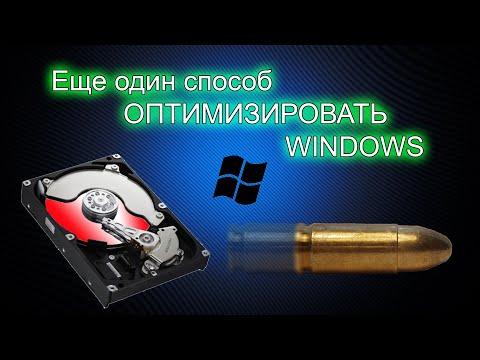 Оптимизация Windows. профилактика жесткого диска поможет!
