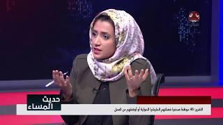 الانتهاكات الحوثية بحق الصحفيين .. ارقام مفزعة | حديث المساء | يمن شباب