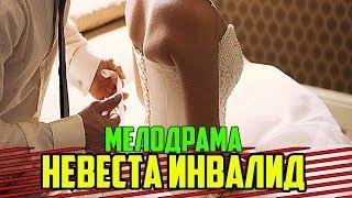 ПРЕМЬЕРА 2019. НЕВЕСТА ИНВАЛИД. Русские мелодрамы 2019 1080 HD.