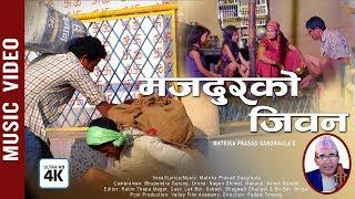 Mazdoor Ko Jiwan - Matrika Prasad Sangraula   Lok Bdr. Subedi & Bhagwati Dhungel   Nepali Song 2076