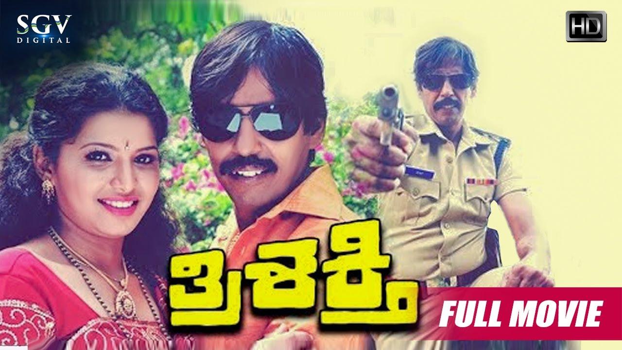 Thrishakthi - ತ್ರಿಶಕ್ತಿ Kannada Full HD Movie | Thriller Manju, Vinod Alva, Shobhraj, Dharma
