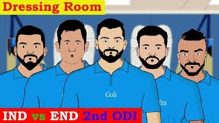 India vs England 2nd ODI 2018 | Dressing Room Conversation | Laughter life with azgar
