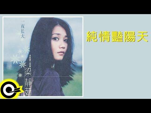 梁靜茹 Fish Leong【純情豔陽天 Those Innocent Sunny Days】Official Lyric Video