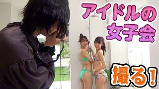 大好評の「ナツメカメラ」第3回はゲストが倍に(当社比)!ミスマガ2019・夏目綾がカメラマン修行で、同じくミスマガ2019の山口はのん&ぴーぴるの水着女子会を撮影!