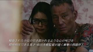 映画「私は絶対許さない」予告編90秒 折原みか 動画 29