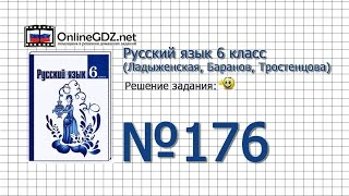 Задание № 176 — Русский язык 6 класс (Ладыженская, Баранов, Тростенцова)