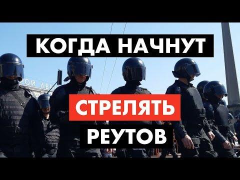 Реутов. Видео разгона в суде [12+]