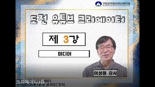 유튜브크리에이터3강 - 미디어