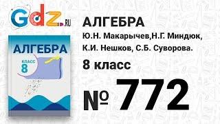 № 772- Алгебра 8 класс Макарычев