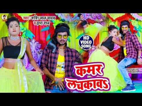 #Shashi Lal Yadav U0026 #Prabha Raj का फुल HD विडियो - #कमर_लचकावs - New Lettest Bhojpuri Video 2021