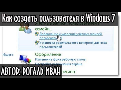 Как создать второго пользователя в windows