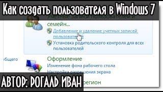 Как создать нового пользователя в Windows 7(ЗАХОДИ НА МОЙ САЙТ: http://otvano.ru/ Всем привет! В этом интересном видео уроке мы с вами поговорим о том, Как созда..., 2013-12-08T20:17:59.000Z)