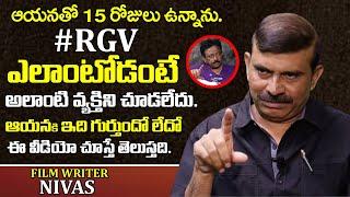 #RGV ఎలాంటి వ్యక్తి అంటే?నిజాలు బయటపెట్టిన   Cinema Writer Nivas About Ram Gopal Varma Behaviour