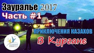 ЗАУРАЛЬЕ 2017. ПРИКЛЮЧЕНИЯ КАЗАХОВ - в Кургане.