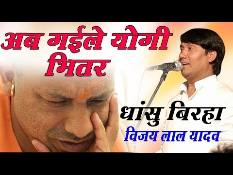 गइले योगी भीतर || vijay lal yadav super Hit Birha ||