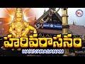 హరివారసనం   Harivarasanam   Popular Ayyappa Songs   Hindu Devotional Songs   Sabarimala Special Song
