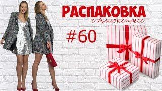 ❤ Огромная распаковка посылок №60 с Алиэкспресс | одежда, техника, дом, аксессуары | NikiMoran