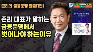 #1 부자가 되려면 금융문맹에서 탈출하라, 대한민국 경…