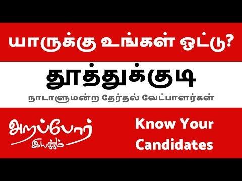 Know Your Candidates - Thoothukudi