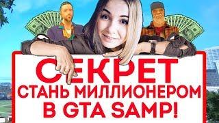 Как Заработать 1.000.000$ Новичку! - Жизнь Бомжа GTA SAMP #1