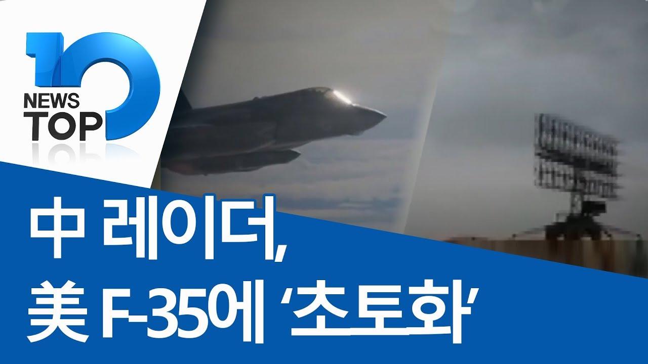 中 레이더, 美 F-35에 '초토화'