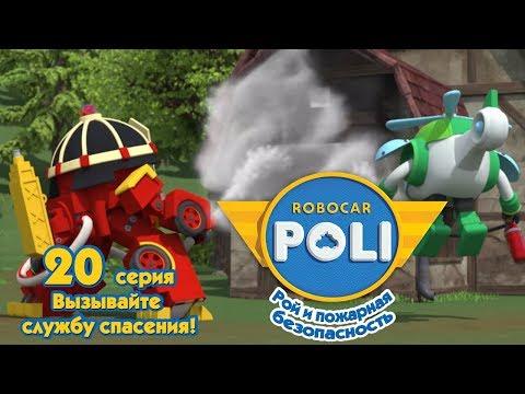 Робокар Поли - Рой и пожарная безопасность - Вызывайте службу спасения! (серия 20)