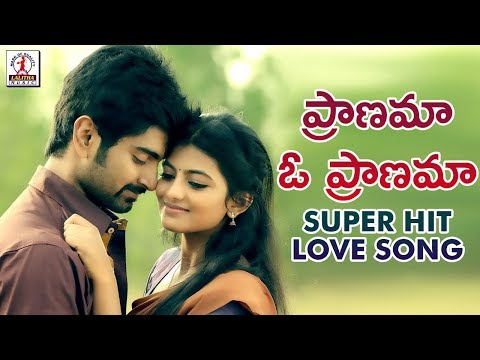 Popular Telugu Love Songs | Pranama O Pranama Female Telangana Song | Lalitha Audios And Videos