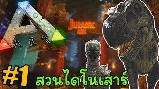 สวนไดโนเสาร์จูราสสิค Jurassic Ark #1 ARK cartoon (DevilMeiji)