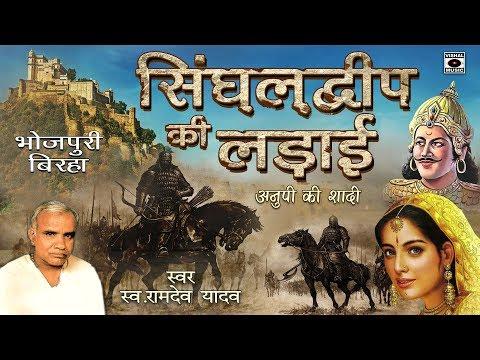 सुपरहिट बिरहा - रामदेव यादव - सिंघलद्वीप की लड़ाई - Bhojpuri Birha 2018.