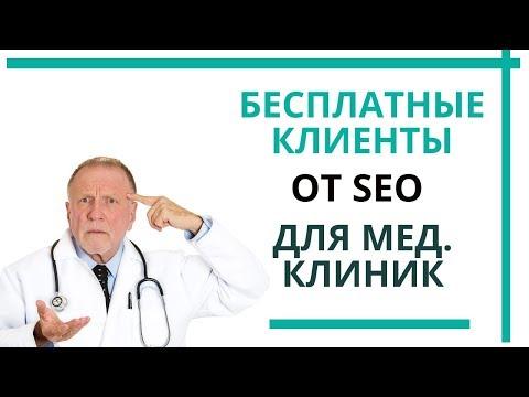 Бесплатные лиды от SEO для Мед. клиник и...