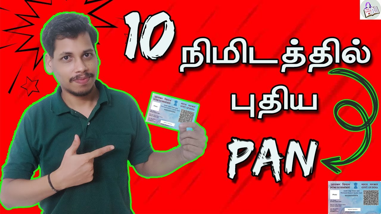 10 நிமிடத்தில் புதிய PAN கார்டு || Instant PAN Card in Just 10 Minutes 2020 || Tech Symptoms
