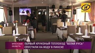 Первый в Беларуси круизный теплоход спустили на воду в Пинске