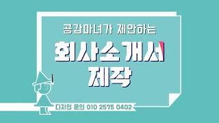 공감마녀가 제안하는 회사소개서 제작