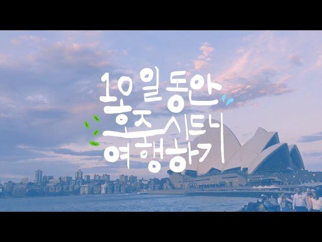 [호주 성수기 시즌 특집] 10일 동안 호주 시드니 + 골드 코스트 여행하기! | petererin records