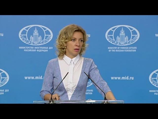 Брифинг М.В.Захаровой, 16.11.2017 г.