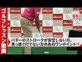 【ゴルフレッスン動画】パターのストロークが安定しない方、真っ直ぐ打てない 方の為のワンポイント①