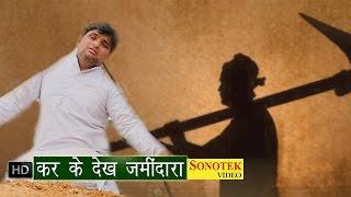 Bhole Kar Ke Dekh Jamidara || कर कर देख जमींदारा  || Raju Punjabi || Haryanvi Shiv Kawad Bhajan