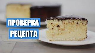 Проверка рецепта. Торт «Птичье молоко» от Ольги Матвей, семейный рецепт / Вып. 288