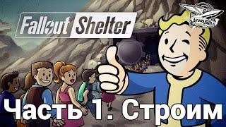Fallout Shelter - Часть 1 - Строим убежище