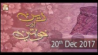 Deen Aur Khawateen - Topic - Nikah Aur Islami Ahkam - Part 3 - ARY Qtv